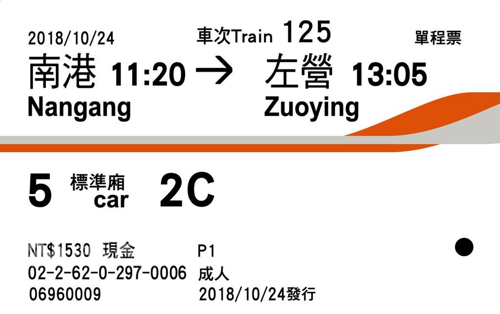 台灣高鐵車票首度改版,新版磁票特別將票面上的重要乘車資訊字體放大,並調整欄位配置,同時將磁票底色由橘色改為白色,方便旅客閱讀。(台灣高鐵提供)中央社記者汪淑芬傳真 107年11月21日