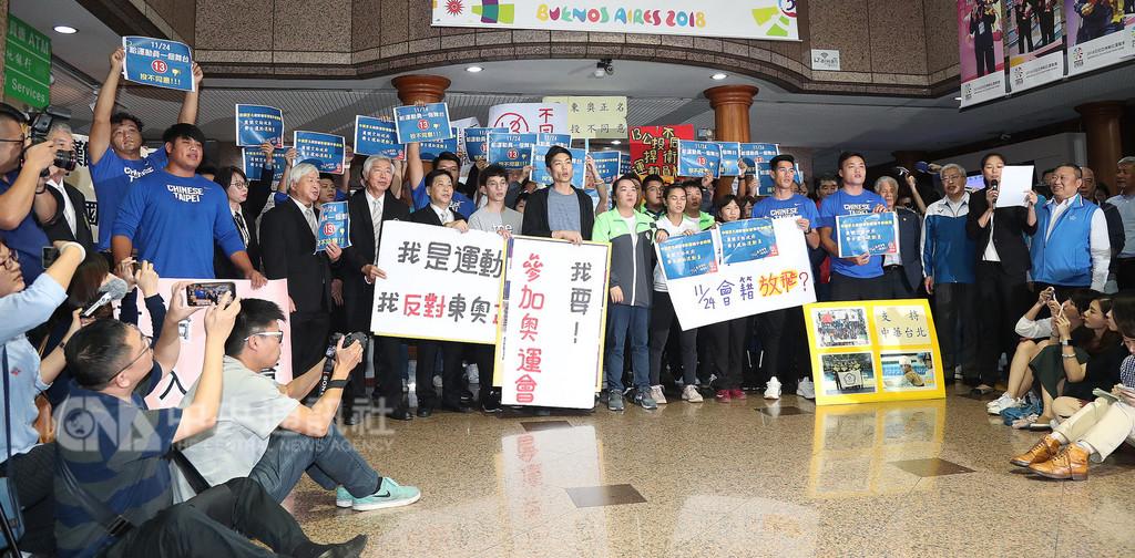 奧運人協會21日號召多名頂尖運動員在台北市體育大樓代表召開反對東奧正名公投案記者會,選手呼喊口號表達立場。中央社記者張新偉攝 107年11月21日