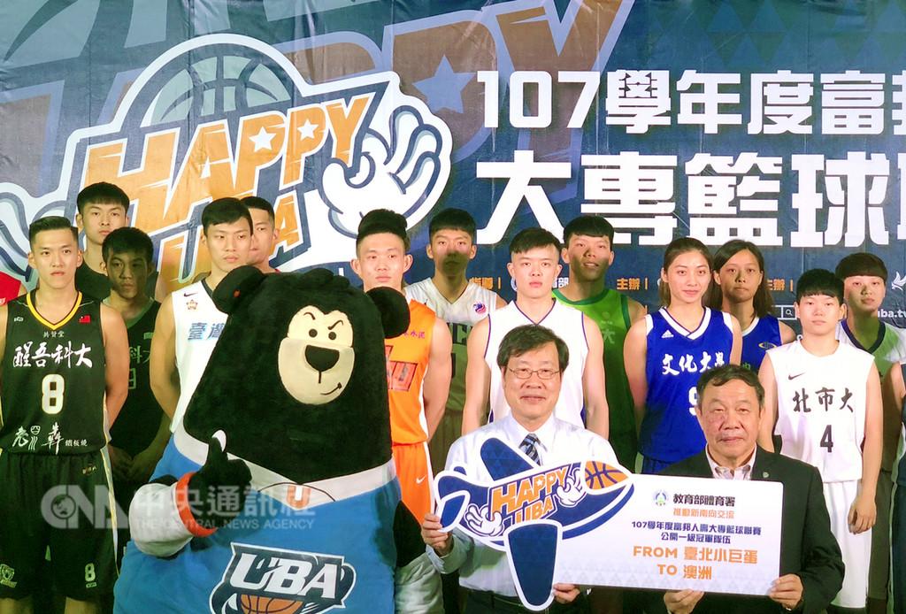 107年度UBA大專籃球聯賽25日將開打,大專體總副會長林華韋(前右)與參賽球隊代表22日在台北出席記者會,為賽事宣傳造勢。中央社記者黃巧雯攝 107年11月22日