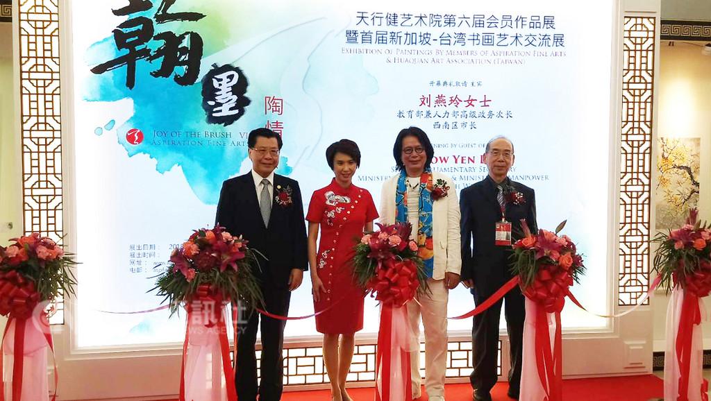 台星書畫展23日開幕,圖為駐星代表梁國新(左1)、新加坡教育部高級政務次長劉燕玲(左2)與藝術家共同剪綵。中央社記者黃自強新加坡攝 107年11月23日