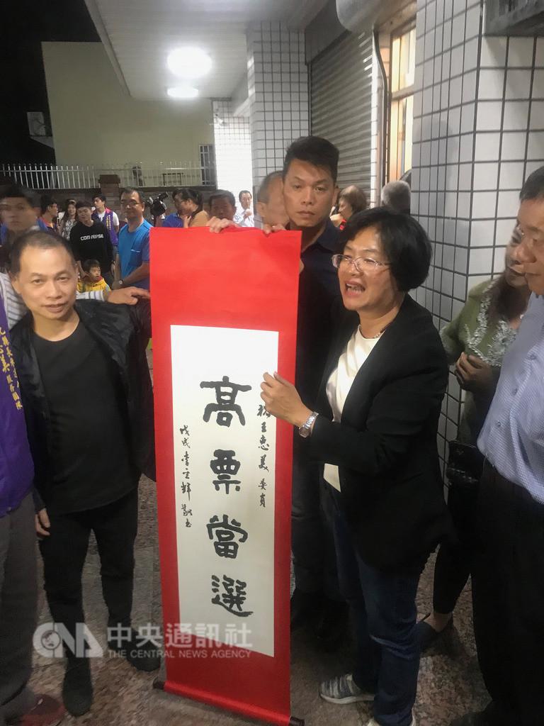 2018九合一選舉,國民黨彰化縣長候選人王惠美(前右)24日晚間自行宣布當選,支持者贈送寫有「高票當選」的墨寶,向王惠美祝賀。中央社記者吳哲豪彰化攝 107年11月24日