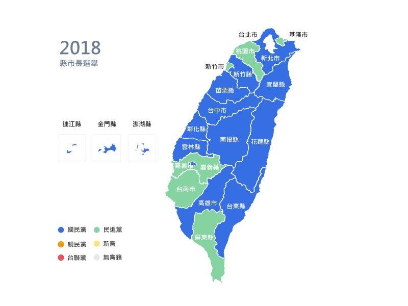 九合一選舉結果出爐,國民黨贏得15縣市,展現地方包圍中央架勢。(中央社製圖)