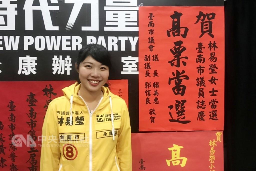 時代力量在台南市永康區推出的26歲市議員候選人林易瑩(圖),以新人之姿成功搶下一席。她說,這次當選顯示年輕世代為自己發聲的結果。中央社記者楊思瑞攝 107年11月25日