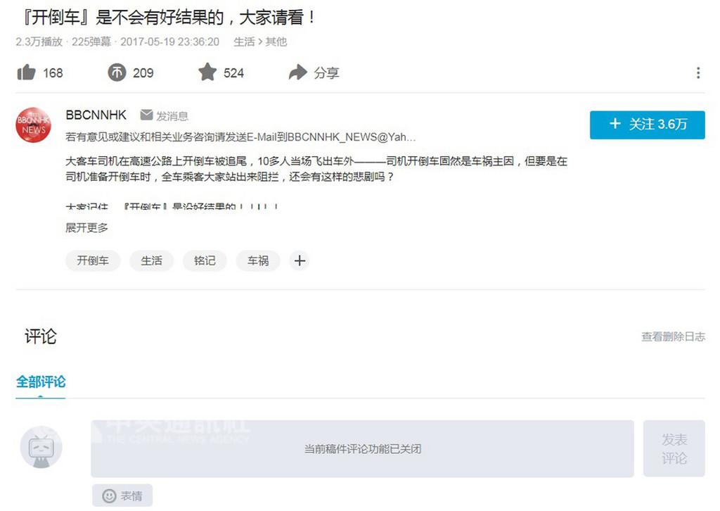 30日搜尋中國嗶哩嗶哩(B站)平台顯示,凡是標題或描述含有「開倒車」3個字的短影音,已經一律遭到禁止評論,儘管這些短影音內容與敏感時政無關。(取自bilibili網站)中央社 107年11月30日