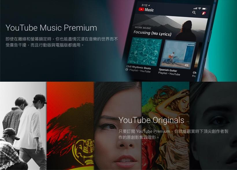 YouTube祭出新策略,意味自2020年開始,YouTube Premium訂閱服務將不再是用戶觀賞大多數原創節目的唯一方式。(圖截取自YouTube Premium)