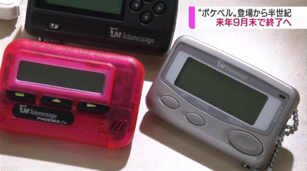 日本從1968年開始提供BB.Call傳訊服務,然而隨著智慧型手機快速發展,最後一家BB.Call業者決定2019年結束服務。(圖取自日本放送協會網頁www.nhk.or.jp)