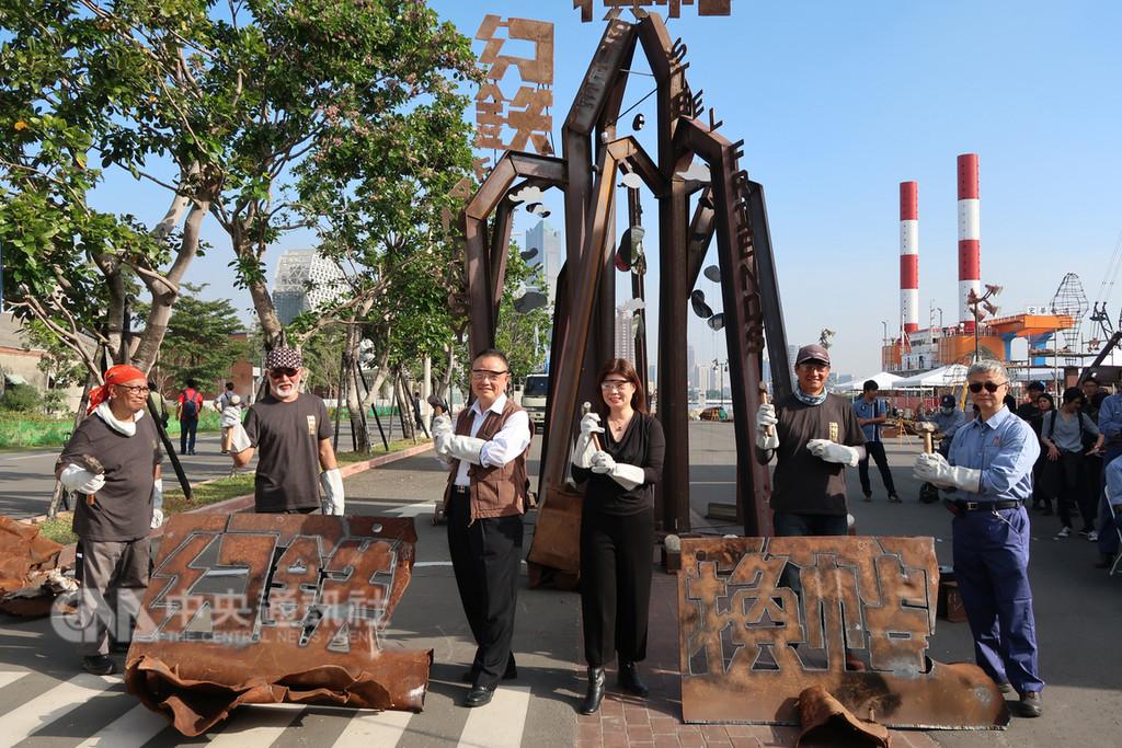 第9屆高雄國際鋼雕藝術節即日起至16日在高雄駁二特區淺三碼頭登場,歡迎民眾造訪,見證藝術家生猛的創造力及運用廢鋼料的即興創作。中央社記者王淑芬攝 107年12月5日
