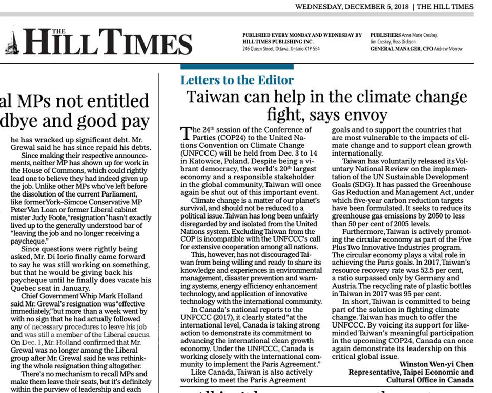 加拿大國會山莊時報(The Hill Times)當地時間5日刊出駐加拿大代表陳文儀投書,盼加拿大支持台灣有意義參與聯合國氣候變化綱要公約(UNFCCC)第24次締約方大會(COP24)。(駐加代表處提供)中央社記者胡玉立多倫多傳真 107年12月6日