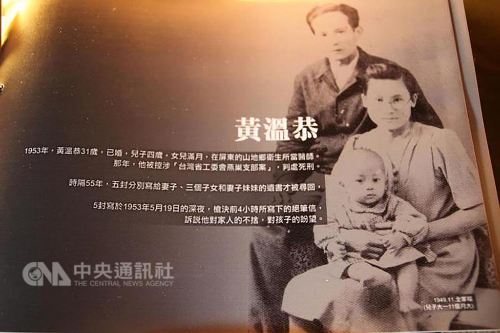 白色恐怖受難者黃溫恭(後)是高雄路竹地區首位牙醫,在1953年5月20日被國民政府執行槍決,促進轉型正義委員會日前公布第二波撤銷有罪判決名單,黃溫恭回復名譽無罪。(黃春蘭提供)中央社記者王淑芬傳真 107年12月10日
