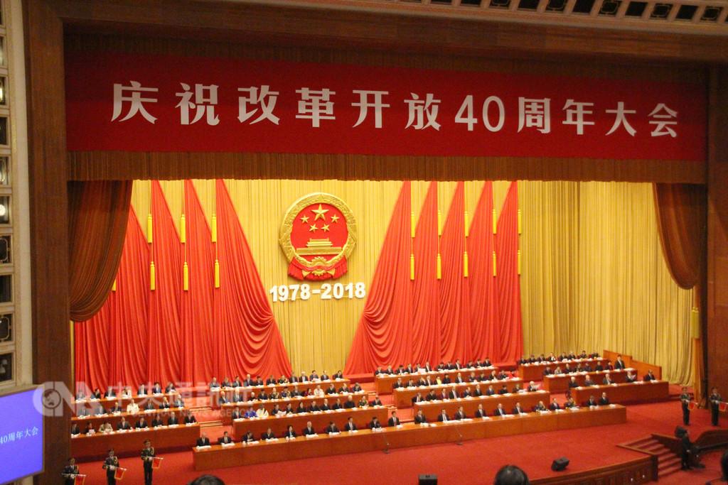中共慶祝改革開放40周年大會18日在北京人民大會堂舉行,總書記習近平發表講話強調,改革開放已走過千山萬水,但仍需跋山涉水,絕不能有半點驕傲自滿、固步自封。圖為大會現場。中央社記者林克倫北京攝 107年12月18日