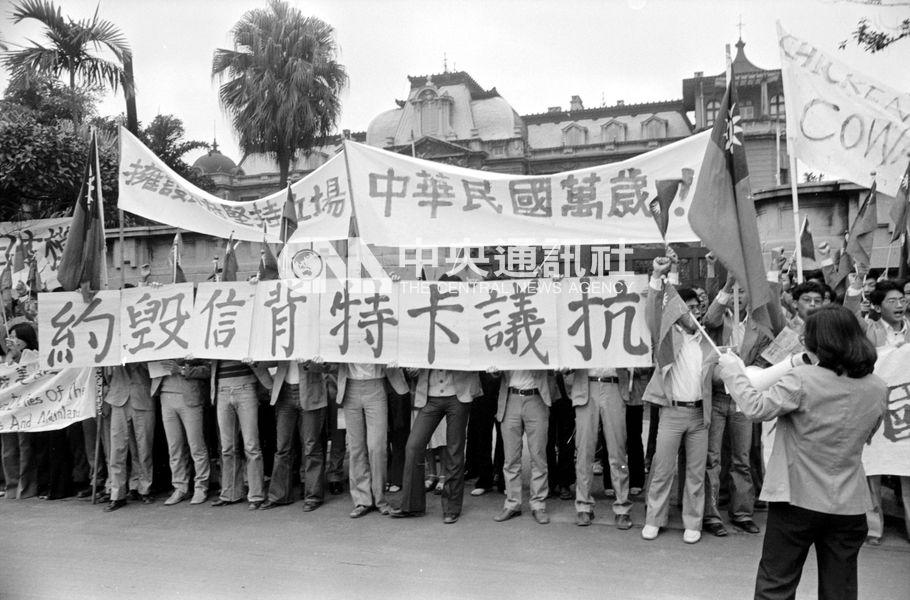 台美斷交時刻全民憤慨,示威抗議不斷,1970年前出生的民眾都有深刻記憶,美國前總統卡特成為憤怒焦點。(中央社檔案照片)