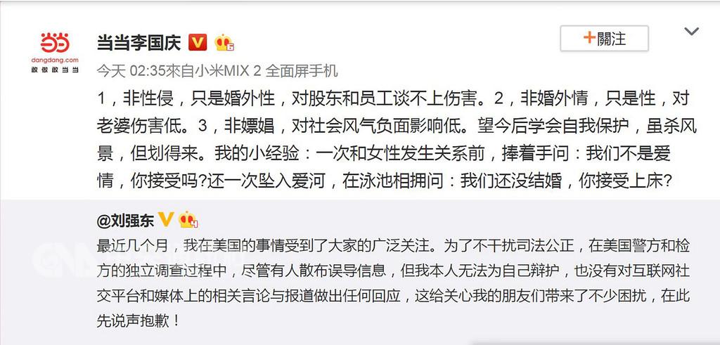 中國網路書店龍頭-當當網聯合創始人李國慶凌晨在微博留言稱,京東創辦人劉強東並非性侵,只是婚外性,傷害和負面影響都很低。李國慶這番言論引發爭議。(翻攝自@當當李國慶微博)中央社 107年12月23日