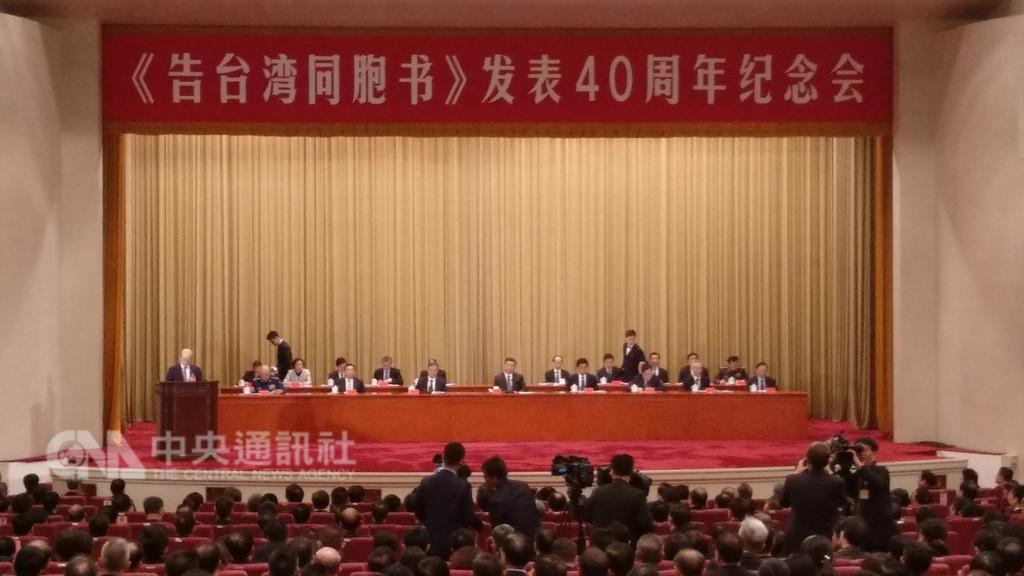 中共總書記習近平2日上午在北京人民大會堂的「告台灣同胞書發表40周年紀念會」上,提出新時代對台工作5點綱領性講話(習五條)。圖為紀念會現場。中央社記者林克倫北京攝  108年1月1日