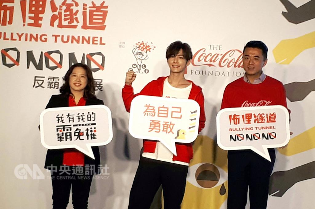 兒童福利聯盟文教基金會3日在台北舉行「咘哩隧道 NO!NO!NO!」反霸凌互動式特展開幕記者會,愛心大使炎亞綸(中)等人出席,呼籲大眾正視霸凌議題。中央社記者許秩維攝 108年1月3日