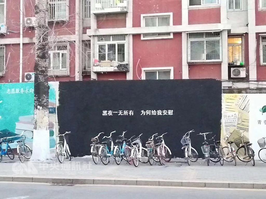 中共持續打壓左翼青年,中國人民大學「新光平民發展協會」2日遭暫停活動並限期整改後,新光成員在人大校內塗鴉(圖)表達抗議,但已遭校方派員塗掉。(取自推特)中央社 108年1月5日