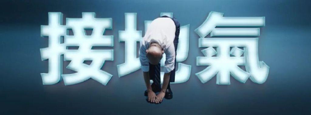 蘇貞昌11日在臉書貼上一段影片,捲起袖子擺出站姿前彎姿勢,雙手觸地,背景亮起「接地氣」燈光,強調要「身段軟,接地氣」。(圖取自www.facebook.com/gogogoeball)