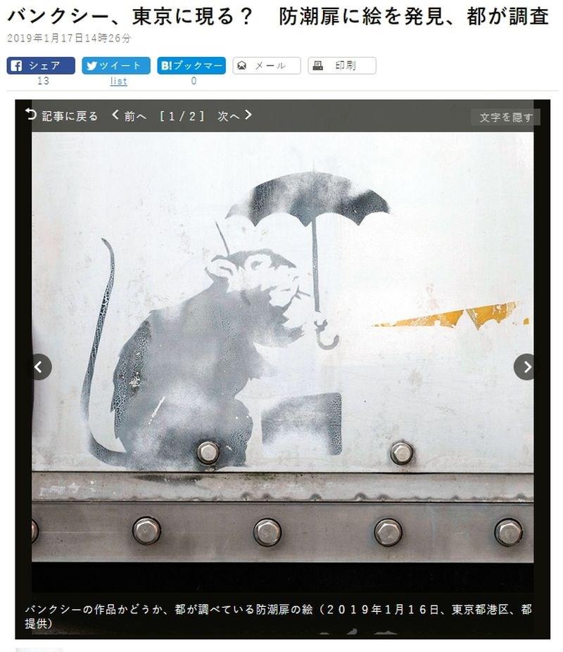 東京某電車站附近出現疑似班克西的塗鴉作品。(圖取自朝日新聞網站 www.asahi.com)