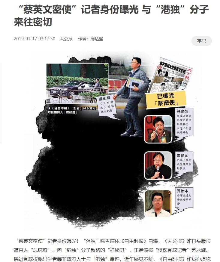 陸委會發言人邱垂正17日表示,香港大公報宣稱總統蔡英文派密使會見香港學生,純屬子虛烏有。(圖取自大公報網頁www.takungpao.com.hk)