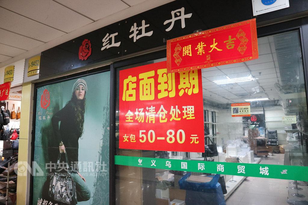 中國2018年經濟成長下滑至6.6%,是28年來最低,中國箱包業者叫苦,已盼了3年還是等不到經濟春燕。圖為中國義烏一家箱包批發零售商在門口貼出清倉字樣,但實際上已經停業兩年,遲遲等不到買家接手入駐經營。中央社記者陳家倫義烏攝 108年1月21日