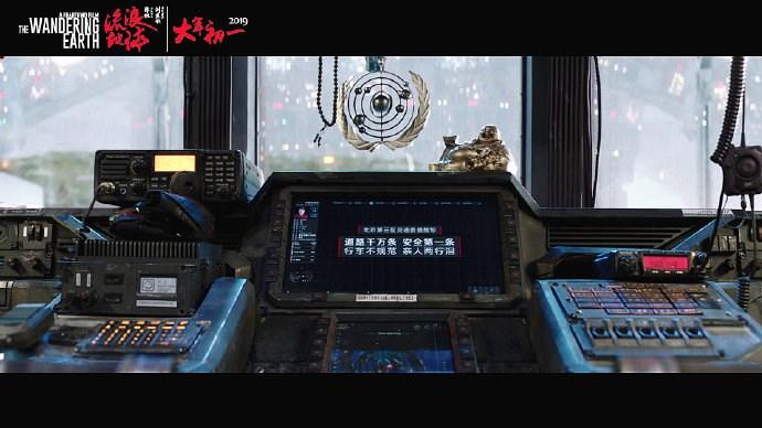 中國科幻片「流浪地球」故事講述太陽即將膨脹成一個紅色巨人並吞噬地球,人類在這過程中力圖自救,並尋找新家園。(圖取自流浪地球微博www.weibo.com/thewanderingearth)