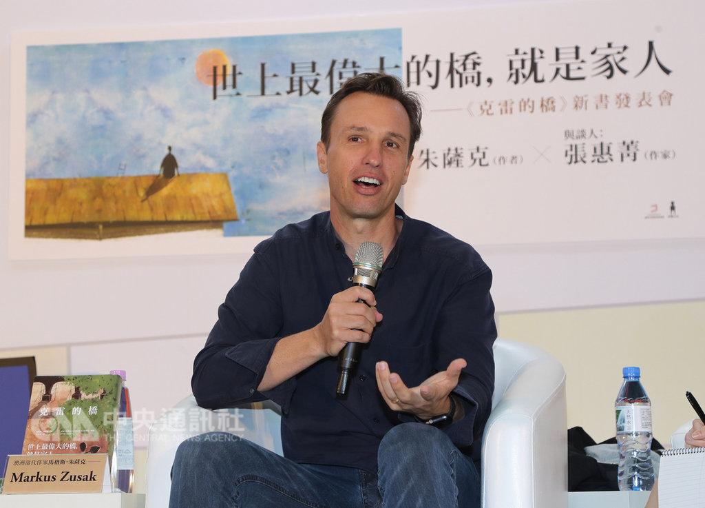 2019第27屆台北國際書展展期進入倒數,世貿一館主題廣場16日舉辦澳洲作家馬格斯.朱薩克(Markus Zusak)的新書發表會,讓書迷一睹大師風采。中央社記者張皓安攝 108年2月16日
