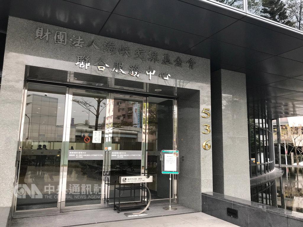 海基會發言人管安露22日表示,中國大陸人士所持的單身證明,都必須經由海基會驗證,但由於未開放大陸人民以「辦理結婚」事由來台,驗證時都會加註「不得作為結婚用途」。圖為海基會聯合服務中心。中央社記者繆宗翰攝 108年2月22日