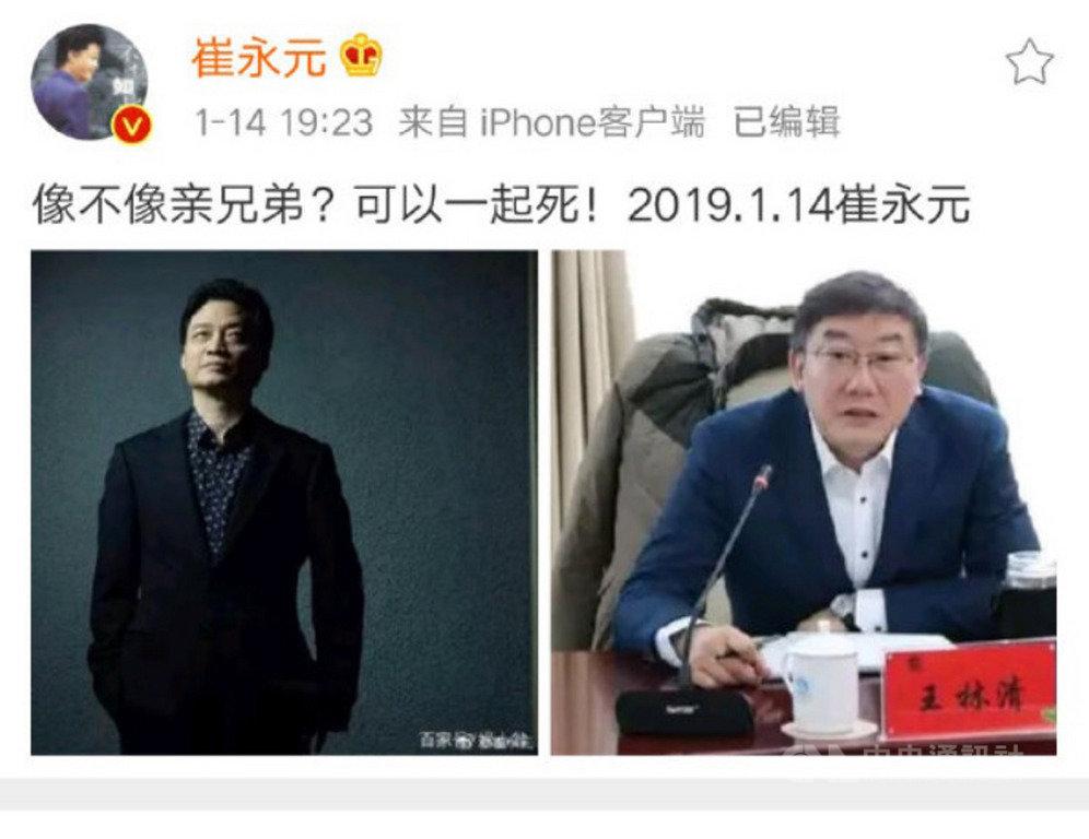 中國名嘴崔永元日前揭露「陝北千億礦權案」卷宗在最高人民法院丟失,並力挺承辦法官王林清,還在微博發文兄弟相稱(圖)。但聯合調查組22日公布案情大逆轉後,他保持緘默,此前爆料恐涉違法。(取自微博)中央社 108年2月23日
