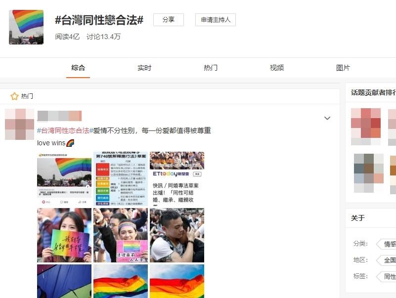 行政院會日前通過草案,允許成年同性伴侶成立同性婚姻關係,引起中國網民強烈關注,「#台灣同性戀合法#」標籤持續占據微博熱搜榜。(圖取自s.weibo.com)