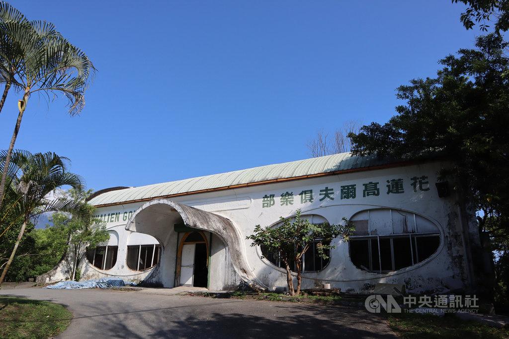 花東地區唯一的花蓮高爾夫球場(圖)歷史悠久,建於民國17年,為當時全省僅有兩座十八洞標準高爾夫球場之一,當時稱為「米崙高爾夫球場」。花蓮縣政府表示,將朝文化資產方向進行保護。中央社記者李先鳳攝 108年2月27日