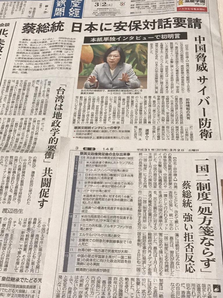 總統蔡英文2月28日接受日本產經新聞專訪時,對於中國國家主席習近平提出以「一國兩制」統一台灣的主張表達強烈反對,認為「一國兩制」絕非解決兩岸問題的處方。中央社記者楊明珠東京攝 108年3月2日