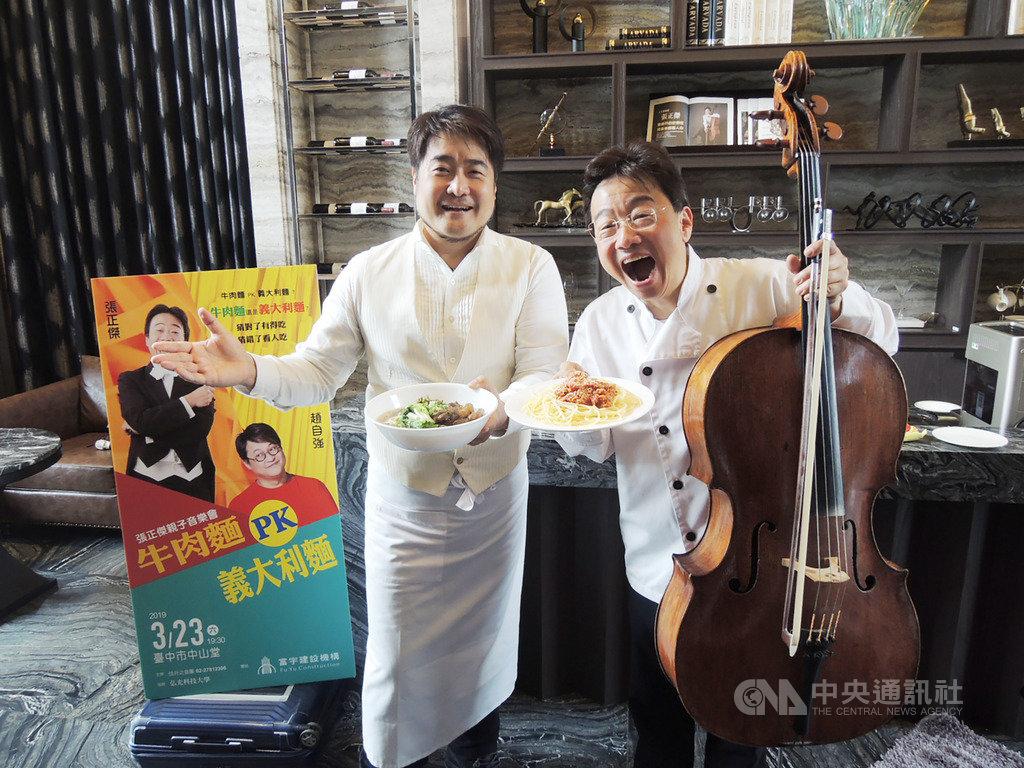 大提琴家張正傑(右)與男高音劉成華(左)6日宣布23日將在台中市中山堂舉行「牛肉麵PK義大利麵」親子音樂會,以結合美食與音樂的創意方式介紹麵食歷史。中央社記者郝雪卿攝 108年3月6日
