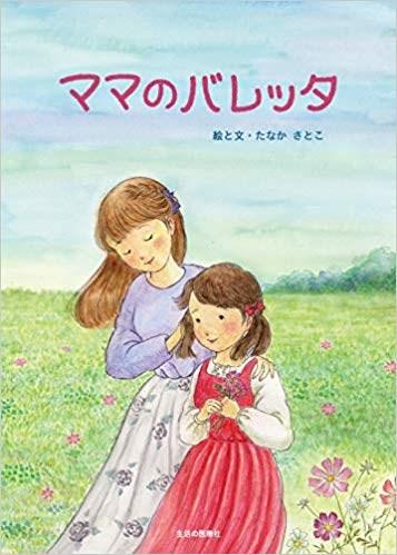 日本一名罹患癌症的媽媽把抗癌過程畫成繪本,希望成為罹癌父母強化跟子女間溝通的契機。(圖取自amazon.co.jp)