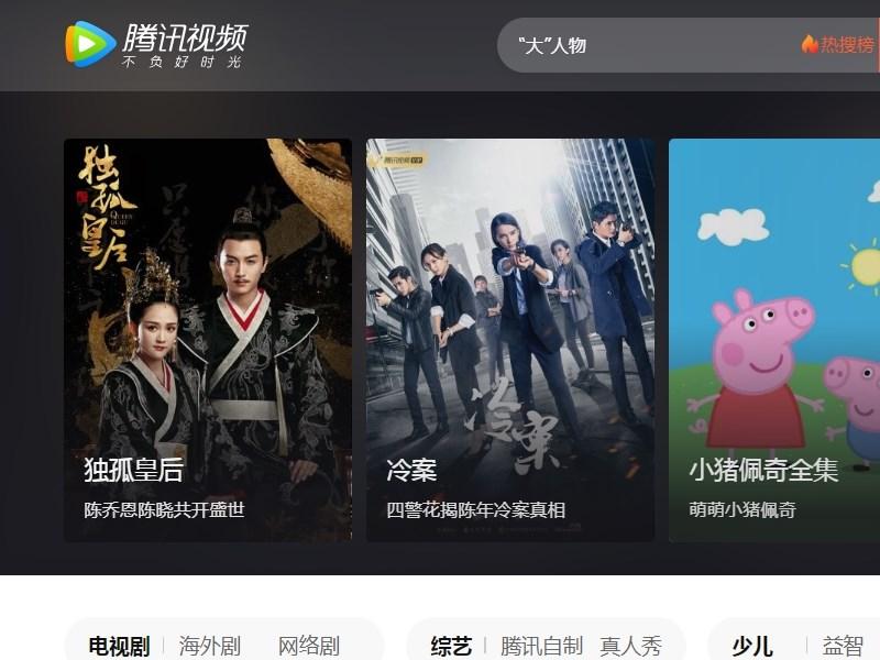 中國騰訊傳出將循愛奇藝模式5月來台落地,NCC主委詹婷怡14日表示,15日將與文化部舉行影音串流平台例行會議,討論騰訊議題。(圖取自網頁v.qq.com)