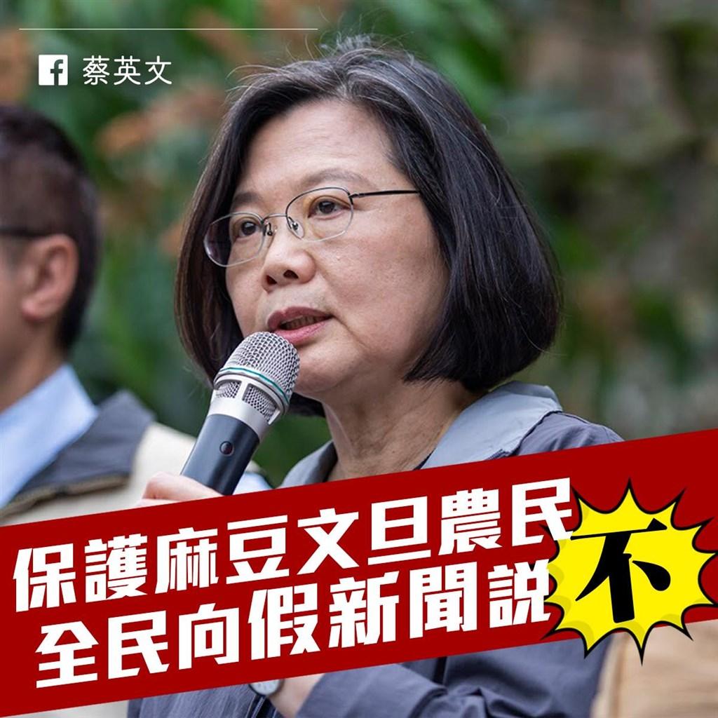 總統蔡英文15日於臉書發文澄明,並無文旦滯銷與丟水庫一事。(圖取自facebook.com/tsaiingwen)
