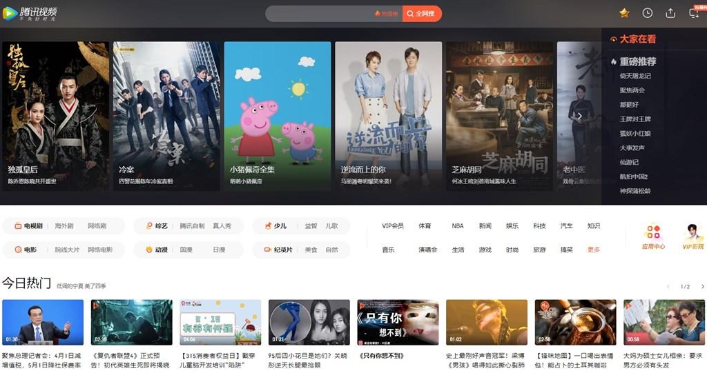 中國騰訊傳出將循愛奇藝模式於5月進軍台灣,NCC 15日跨部會與業者討論。(圖取自中國騰訊視頻網頁v.qq.com)