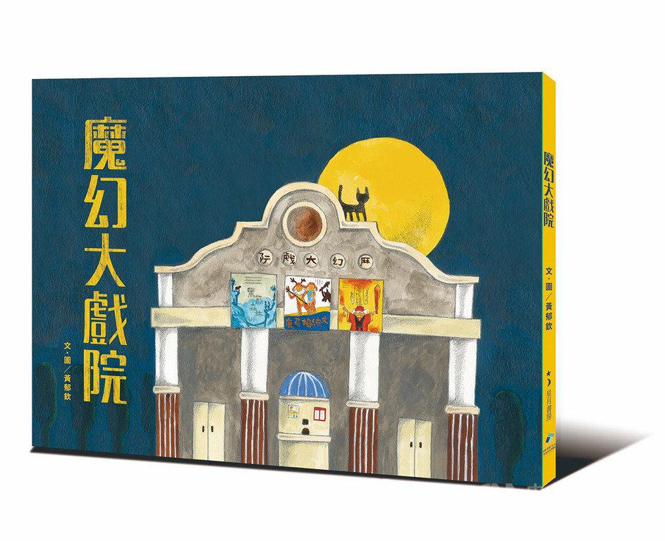 出版社玉山社與國家電影中心合作的繪本「魔幻大戲院」即將發表,書中將曾風靡大街小巷、帶起熱烈討論的作品,巧妙化身成故事場景,盼吸引孩子對台灣電影產生好奇,達到推廣電影資產、傳遞電影文化目的。(玉山社提供)中央社記者陳政偉傳真 108年3月16日