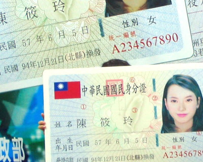 未來數位身分識別證上是否有國旗,內政部長徐國勇表示,還在研議中。圖為現行身分證樣本。(中央社檔案照片)