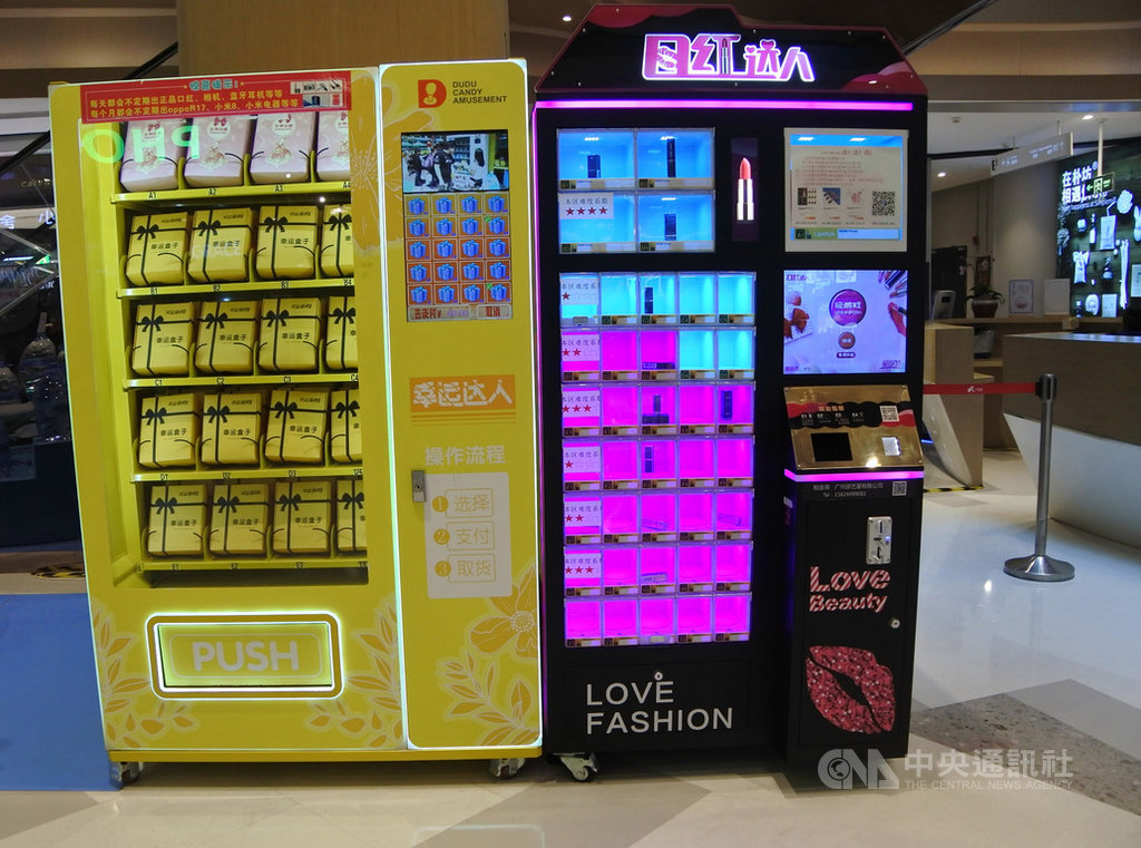 上海一家商場內的福袋機(左)和口紅機(右)。花費人民幣30元可從福袋機買一個「幸運盒子」,但媒體質疑,幾乎沒有人得到販賣機說明列出的大獎,而且內容物來歷不明。中央社記者張淑伶上海攝  108年3月20日