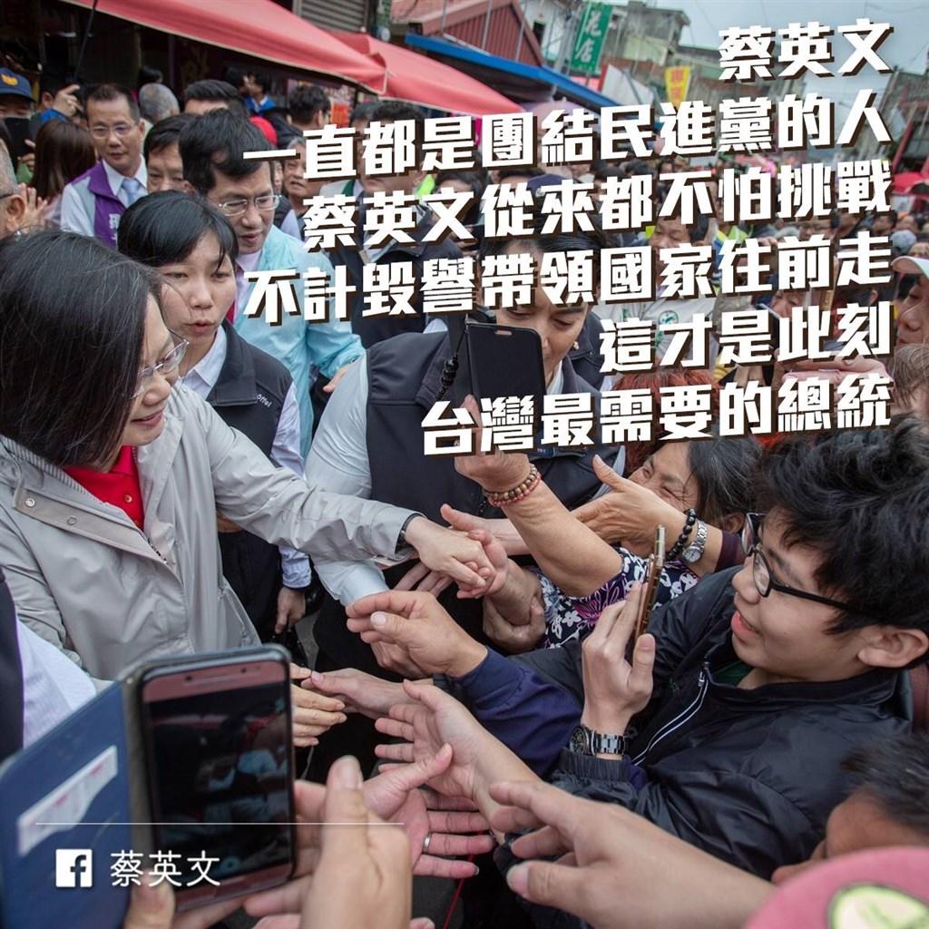 總統蔡英文於民進黨內總統初選登記前夕在臉書發文,強調自己一直都是團結民進黨的人,從來都不怕挑戰。(圖取自總統臉書facebook.com/tsaiingwen)
