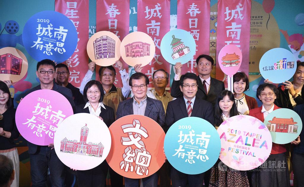 2019城南有意思系列活動宣傳記者會21日在台北當代工藝設計分館舉行,中華文化總會副會長江春男(前右4)邀請民眾一同回味台北城南生活的文化記憶。中央社記者王飛華攝  108年3月21日
