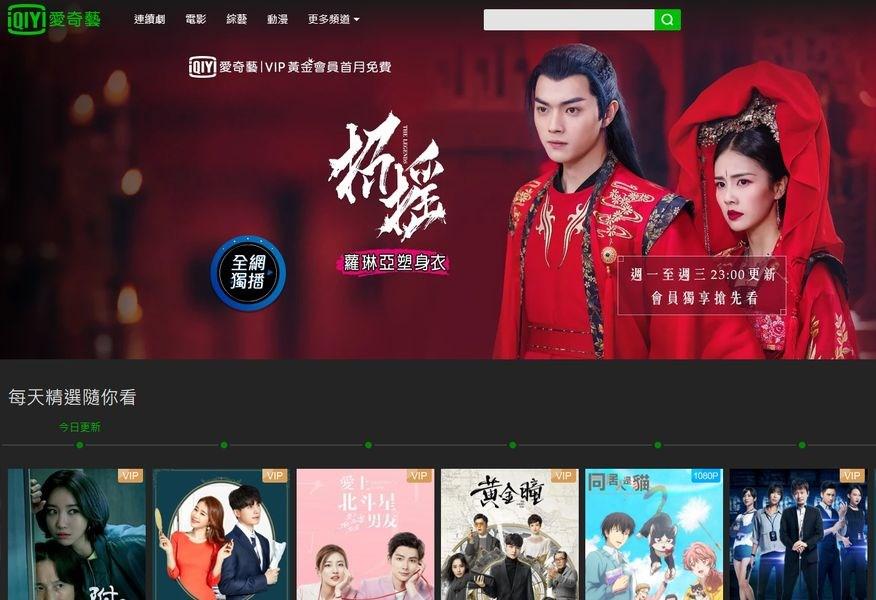 中國大陸影音串流平台愛奇藝疑似在2016年透過代理商在台違法上架。(圖取自愛奇藝台灣站網頁tw.iqiyi.com)