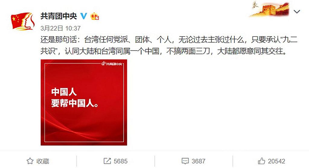 外傳藝人歐陽娜娜將被中國封殺,多個中國官方微博22日發文說,台灣任何黨派、團體、個人,無論過去主張過什麼,只要承認「九二共識」,認同大陸和台灣同屬一個中國,大陸都願意同其交往。圖為共青團中央的微博發文。(取自微博)中央社 108年3月23日