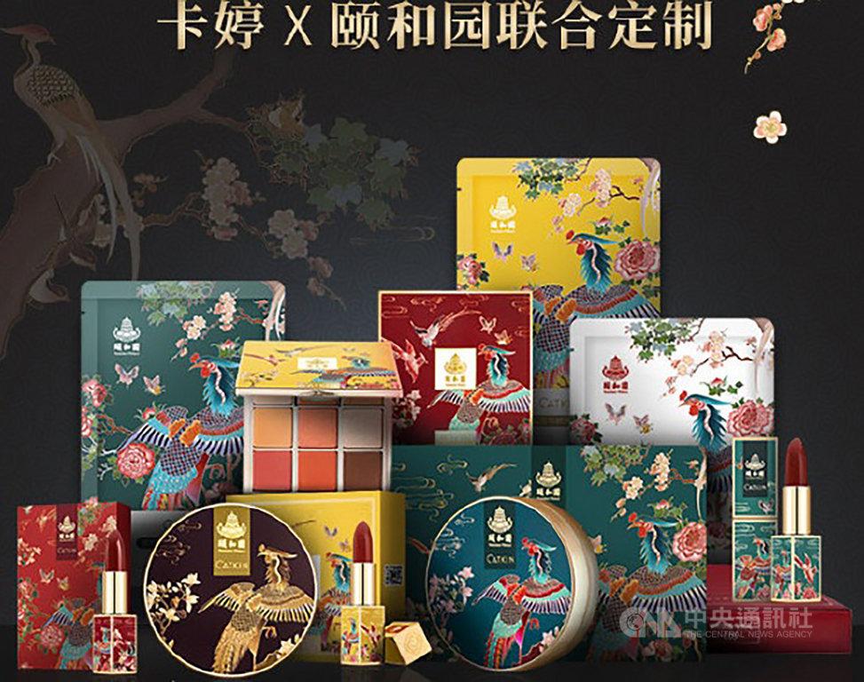 繼北京故宮推出彩妝後,頤和園近日也與中國某品牌聯名推出系列彩妝,採用精緻古風包裝。但推出後,網民看法兩極。(取自微博)中央社 108年3月24日