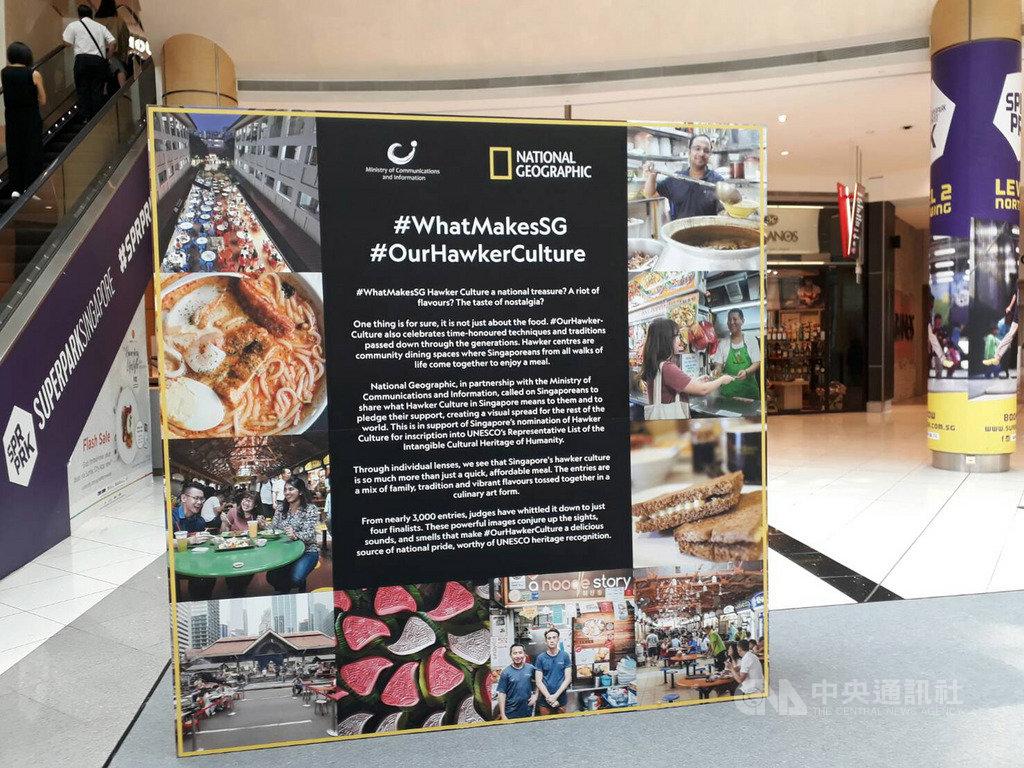 新加坡今年3月底將申請把「小販文化」列入聯合國教科文組織「非物質文化遺產」,迄今獲超過85萬人連署支持,新加坡也在商場裡放置宣傳看板。中央社記者黃自強新加坡攝 108年3月25日