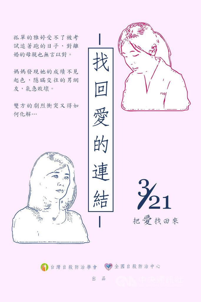 台灣自殺防治學會推出「找回愛的連結」宣導影片,希望各界重視青少年自殺防治議題。(台灣自殺防治學會提供)中央社記者陳偉婷傳真  108年3月26日