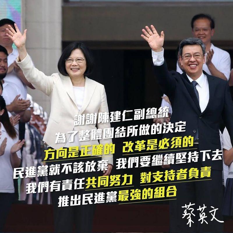 副總統陳建仁(前右)29日向總統蔡英文(前左)表明「階段性任務希望明年告一段落」;蔡總統說,感佩副總統為團隊團結所做的決定。(圖取自facebook.com/tsaiingwen)