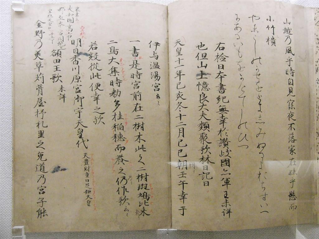 日本政府1日正式公布新年號為「令和」,出處為日本現存最早的日語詩歌總集萬葉集(圖)。(圖取自維基共享資源網頁;作者:ReijiYamashina,CC BY-SA 3.0)