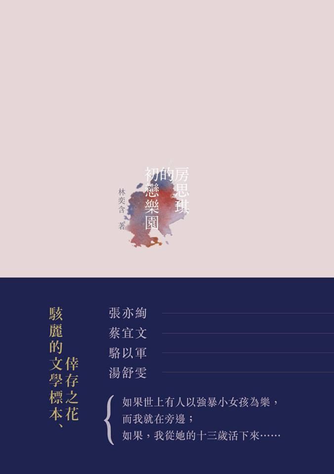 已故作家林奕含2017年2月出版「房思琪的初戀樂園」,寫出年長補習班老師利用權勢「誘姦」未成年女學生的事件。(圖取自facebook.com/guerrillapublishing2014)