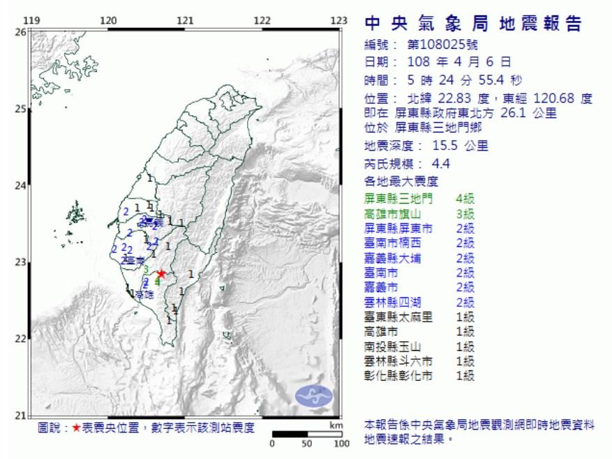 屏東縣6日上午5時24分發生芮氏規模4.4地震。(圖取自中央氣象局網頁cwb.gov.tw)