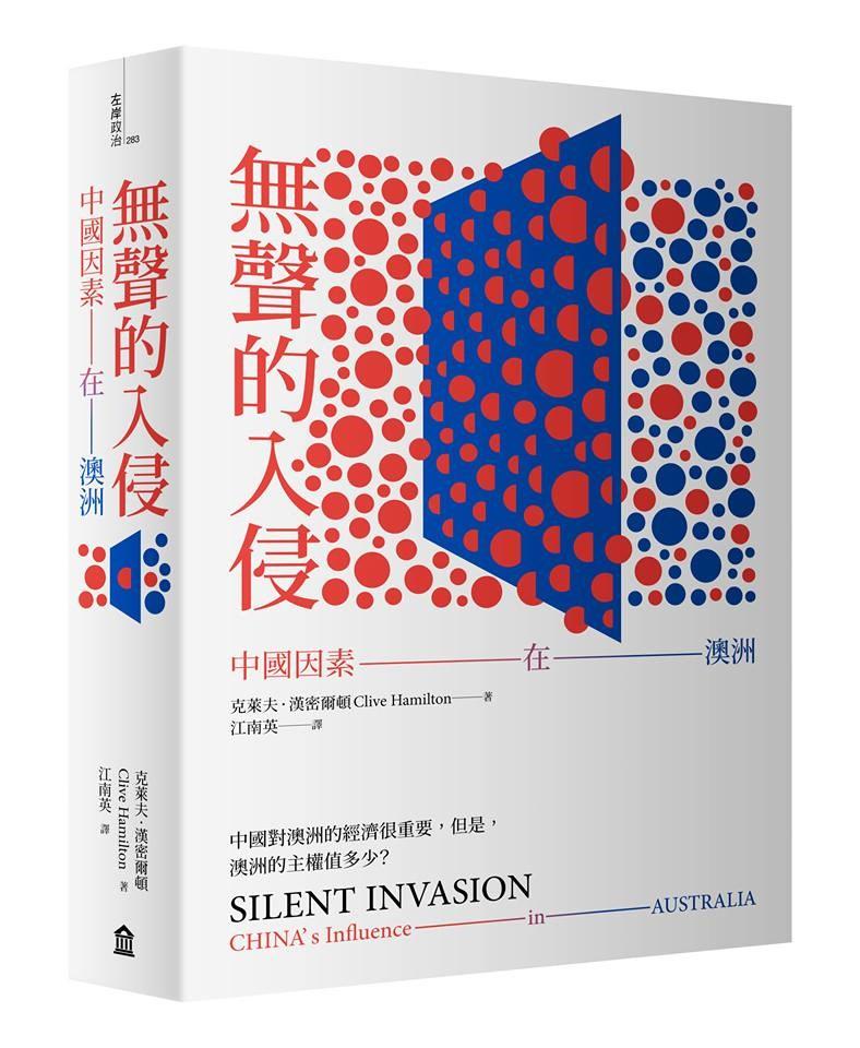 「無聲的入侵:中國因素在澳洲」在台灣出版,當中不少情節令台灣人似曾相識。(出版社提供)